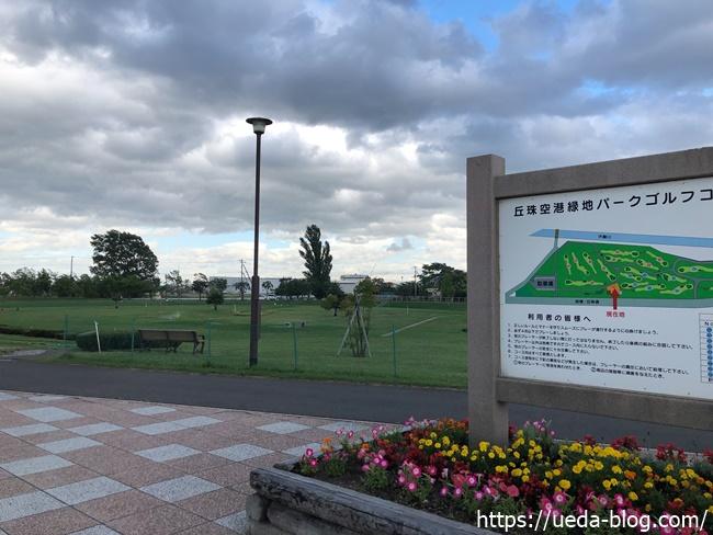 丘珠空港緑地パークゴルフ場(有料)