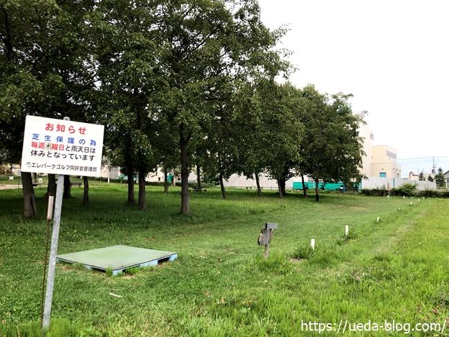 中沼リサイクル団地緑地コースの第1ホール