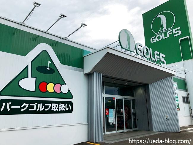 ゴルフ5大曲店は国道36号線沿い