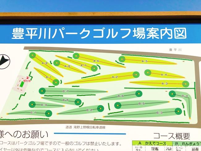 豊水パークゴルフ場のコース案内図