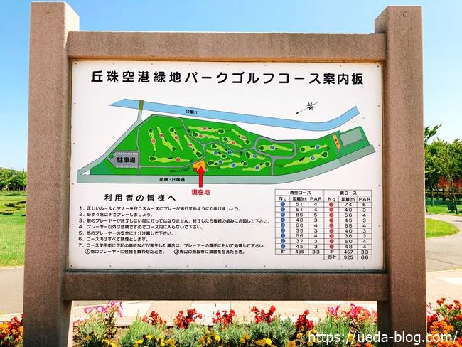 丘珠空港緑地パークゴルフ場案内板