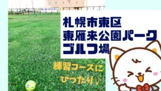 東雁来公園パークゴルフ場 札幌市東区
