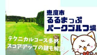 るるまっぷパークゴルフ場 恵庭市 ふれらんど自然公園