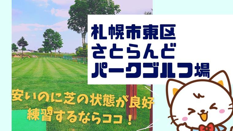 さとらんどパークゴルフ場 札幌市東区
