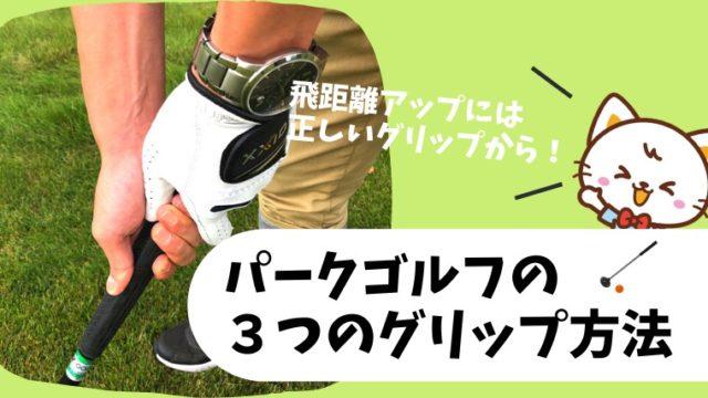 パークゴルフクラブの3つの握り方【スコアに差がつく正しいグリップとは?】