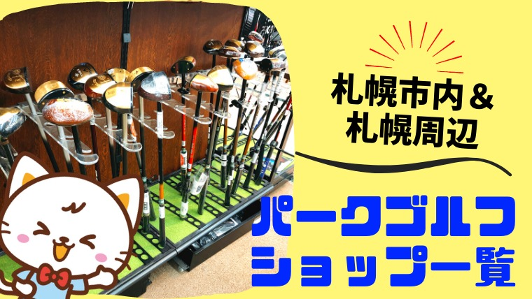 札幌市内 札幌市周辺のパークゴルフショップまとめ