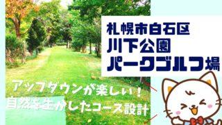 川下公園パークゴルフ場 札幌市白石区