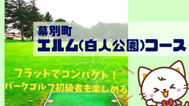 エルム(白人公園)パークゴルフ場 幕別町