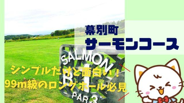 サーモンコースパークゴルフ場 幕別町