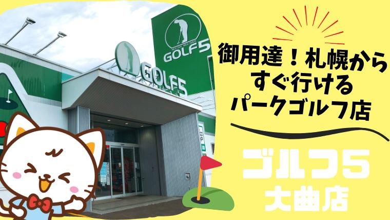 札幌でパークゴルフの用品が揃うおすすめの店舗【ゴルフ5大曲店】