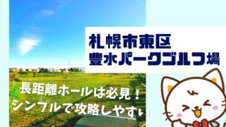 【豊平川】豊水パークゴルフ場(豊水大橋上流左岸)札幌市東区