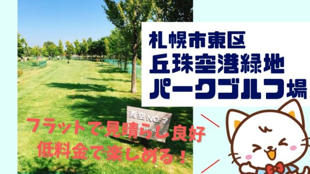 丘珠空港緑地パークゴルフ場 札幌市東区