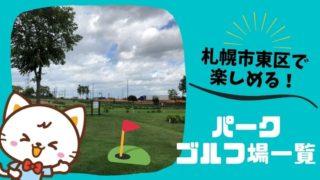 【全7コース】札幌市東区でプレイできるパークゴルフ場施設一覧【有料/無料あり】