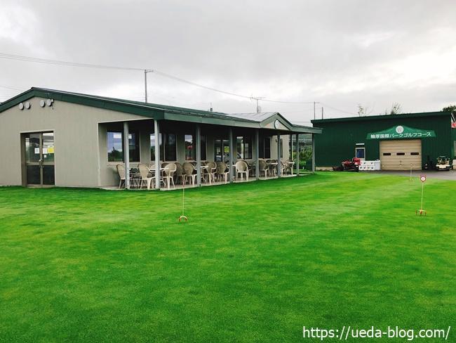 輪厚国際パークゴルフ場の練習場