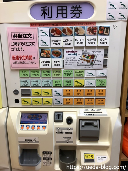 食事の料金はこちらの発券機で購入