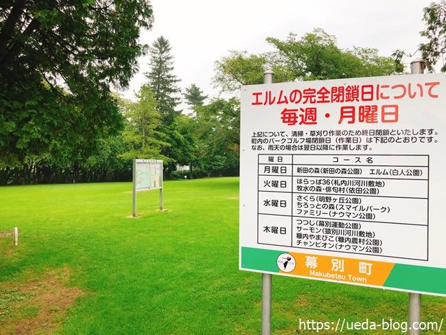 エルム(白人公園) パークゴルフ場