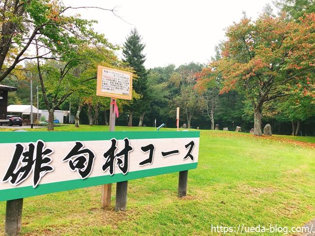 俳句村(依田公園) パークゴルフ場