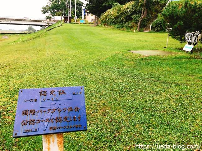 サーモンコース パークゴルフ場