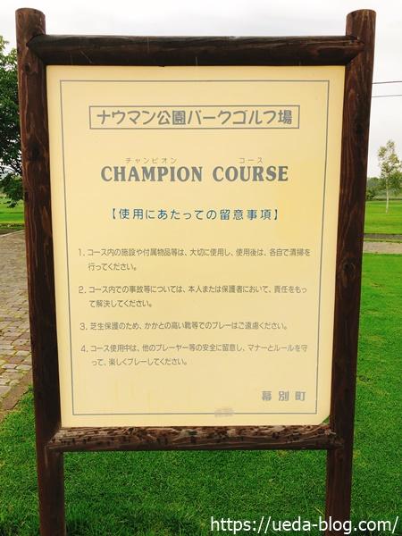 ナウマン公園パークゴルフ場の看板