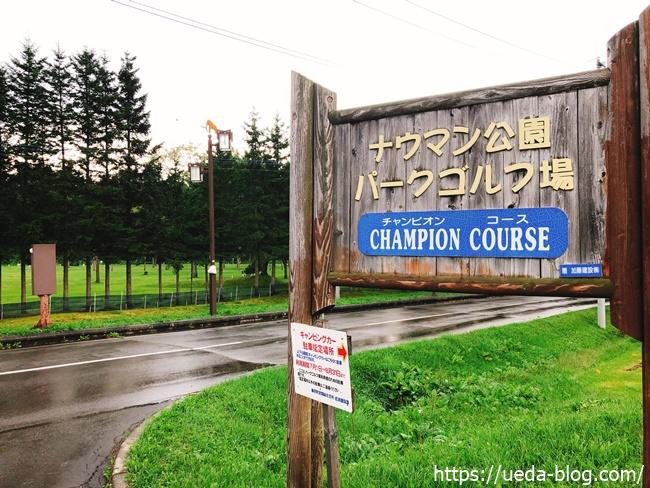 チャンピオンコース パークゴルフ場
