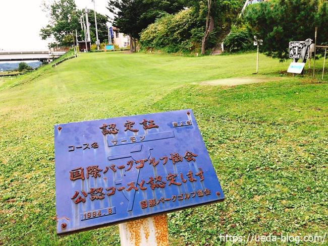 「サーモンコース」は国際パークゴルフ協会の認定コース