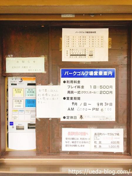 長沼町総合公園パークゴルフ場の利用料金