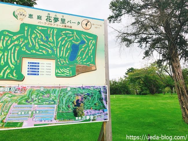 花夢里パークゴルフ場コース 恵庭市