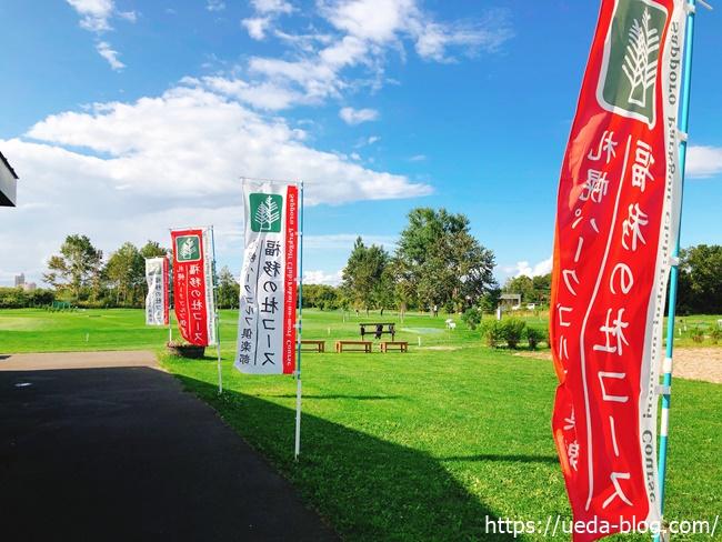 福移の杜パークゴルフ場の総評