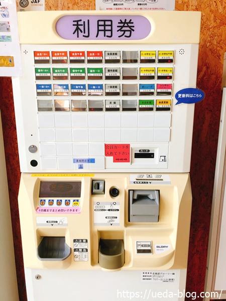 えべつ角山パークランドの利用料金券売機