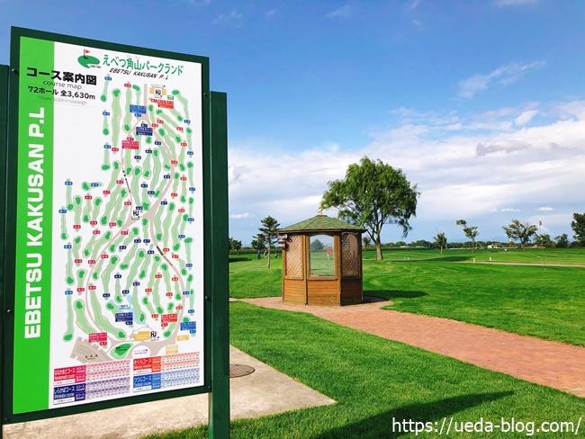 えべつ角山パークランド パークゴルフ場
