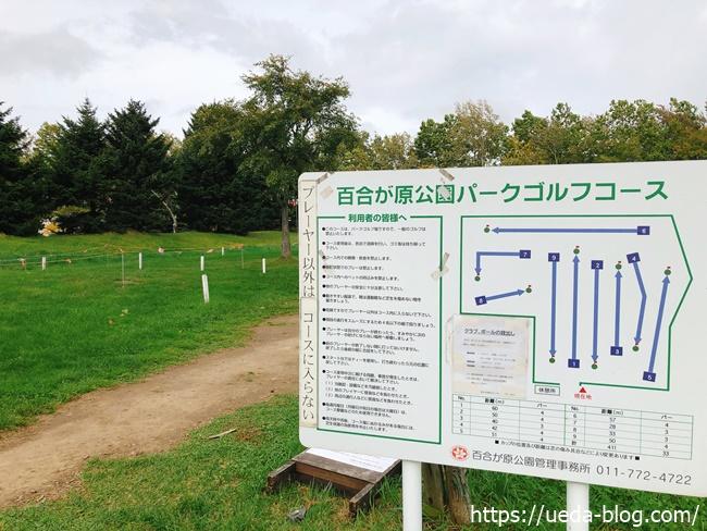 百合が原公園パークゴルフ場【無料】