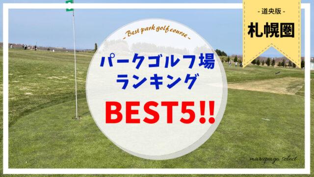 【2021年最新版】札幌・札幌近郊おすすめパークゴルフ場TOP5!人気のコースをランキングでご紹介