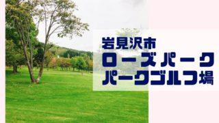 いわみざわ公園パークゴルフ場 ローズパーク