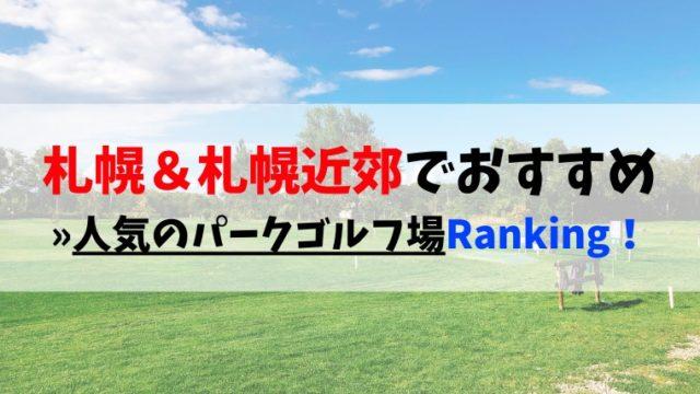 札幌・札幌近郊でおすすめの人気パークゴルフ場ランキングベスト5!