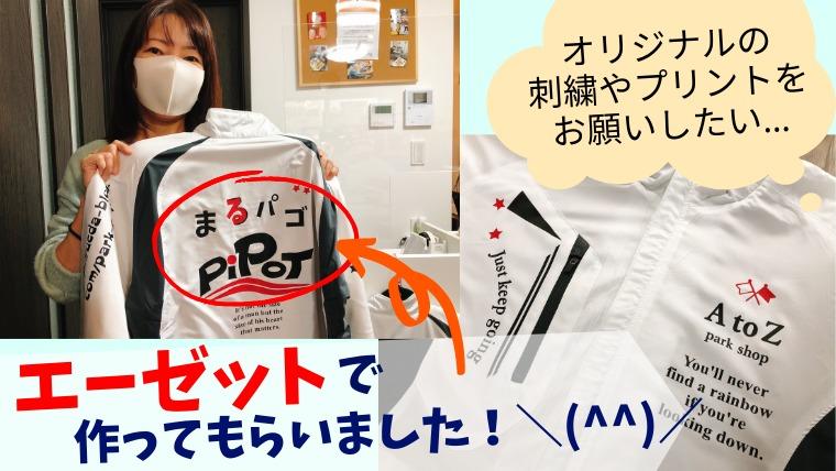 パークゴルフショップ『A to Zエーゼット』にてまるパゴジャケットを製作!【格好良すぎ】