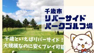 【千歳リバーマン リバーサイドパークゴルフ場】大規模72H完備!利用料金が安く初心者でも楽しくプレイ可能【千歳市】