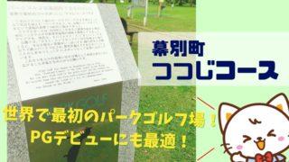 【つつじコース】世界で最初のパークゴルフ場!初心者にも易しい伝統あるコース【幕別町】