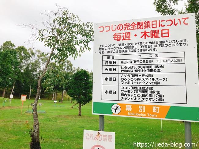 世界で最初のパークゴルフ場 つつじコース 幕別町