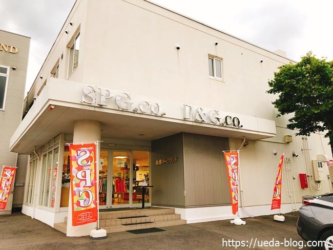 【札幌パークランド】SPG直営のパークゴルフ専門店【北広島市】