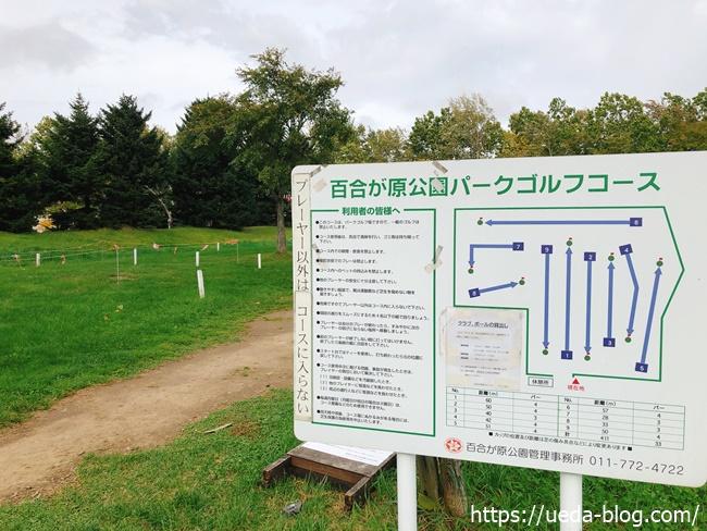 百合が原公園パークゴルフ場の概要