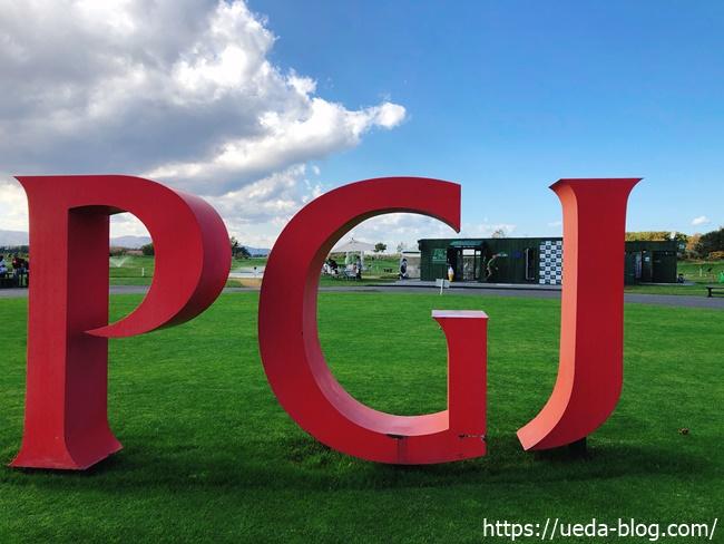 PGJ倶楽部茨戸コースパークゴルフ場 石狩市