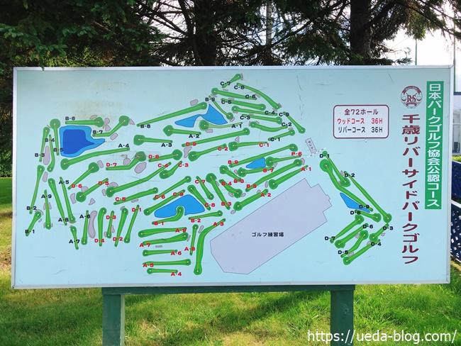 リバーサイドパークゴルフ場の概要