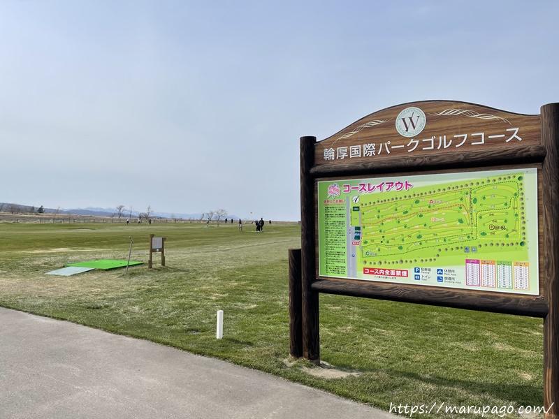 パークゴルフ場ランキング 輪厚国際パークゴルフコース
