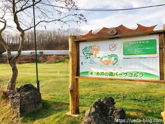 苫小牧市 糸井の森パークゴルフ場