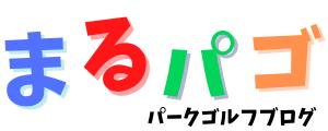 まるパゴ|パークゴルフブログ