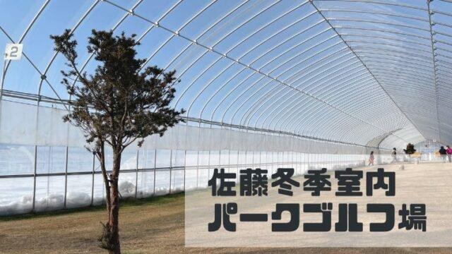 安平町 佐藤冬季室内パークゴルフ場