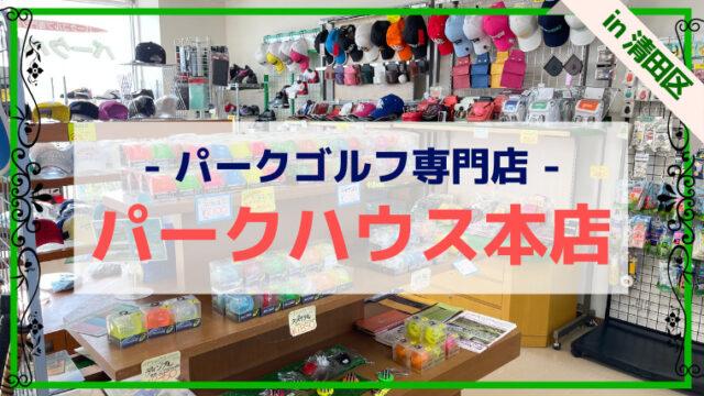 【パークハウス本店】ホンマ製クラブが豊富なパークゴルフ専門店【札幌市清田区】