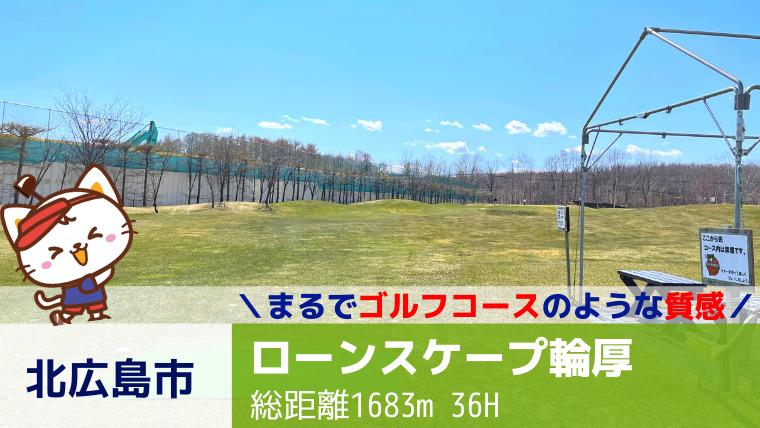 【2021年度オープン】北広島市|ローンスケープ輪厚【道央圏最高峰のパークゴルフ場】
