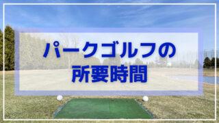 パークゴルフ|18ホールの所要時間はどれくらい?【ラウンド時間の目安】