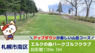 札幌市南区|エルクの森パークゴルフクラブ【全36H】